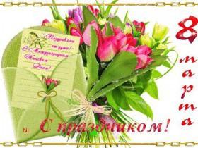 Администрация СП Чуваш-Кубовский сельсовет поздравляет всех женщин с международным женским днем 8 Матра