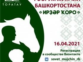 В Башкортостане пройдет I Форум мужчин Башкортостана